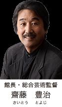 館長・総合芸術監督/齋藤豊治(さいとうとよじ)