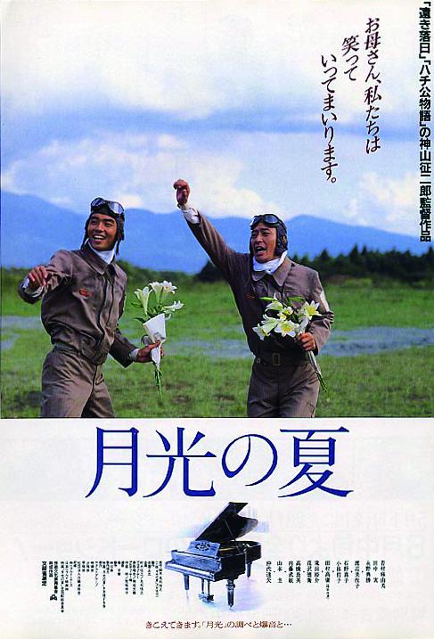 平和のつどい・映画『月光の夏』上映会