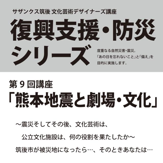 第9回講座「熊本地震と劇場・文化」