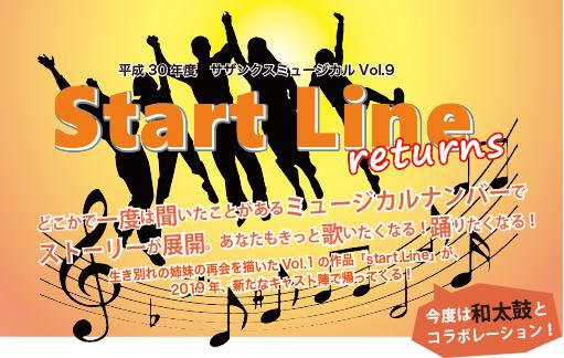 サザンクスミュージカルVol.9  Start Line returns