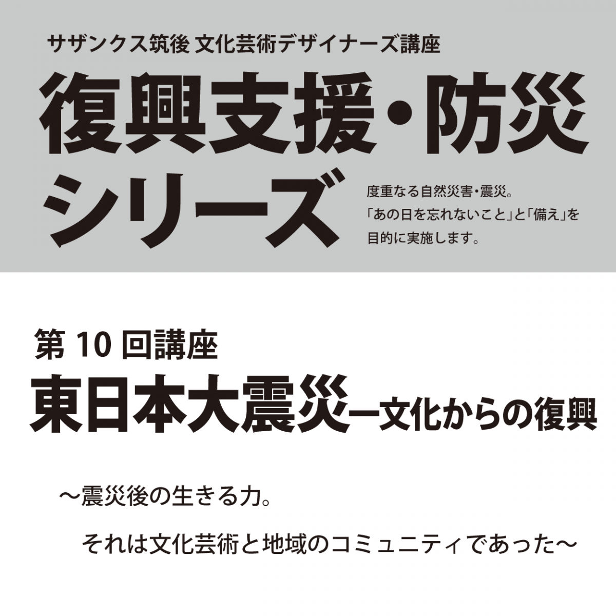 第10回講座「東日本大震災一文化からの復興」