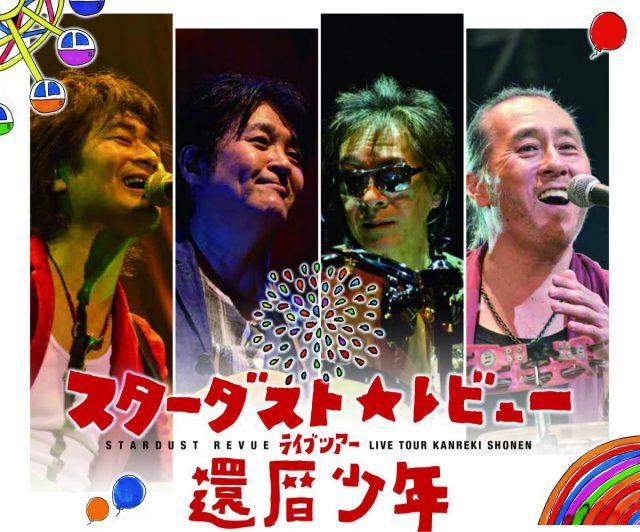 スターダスト☆レビュー ライブツアー還暦少年