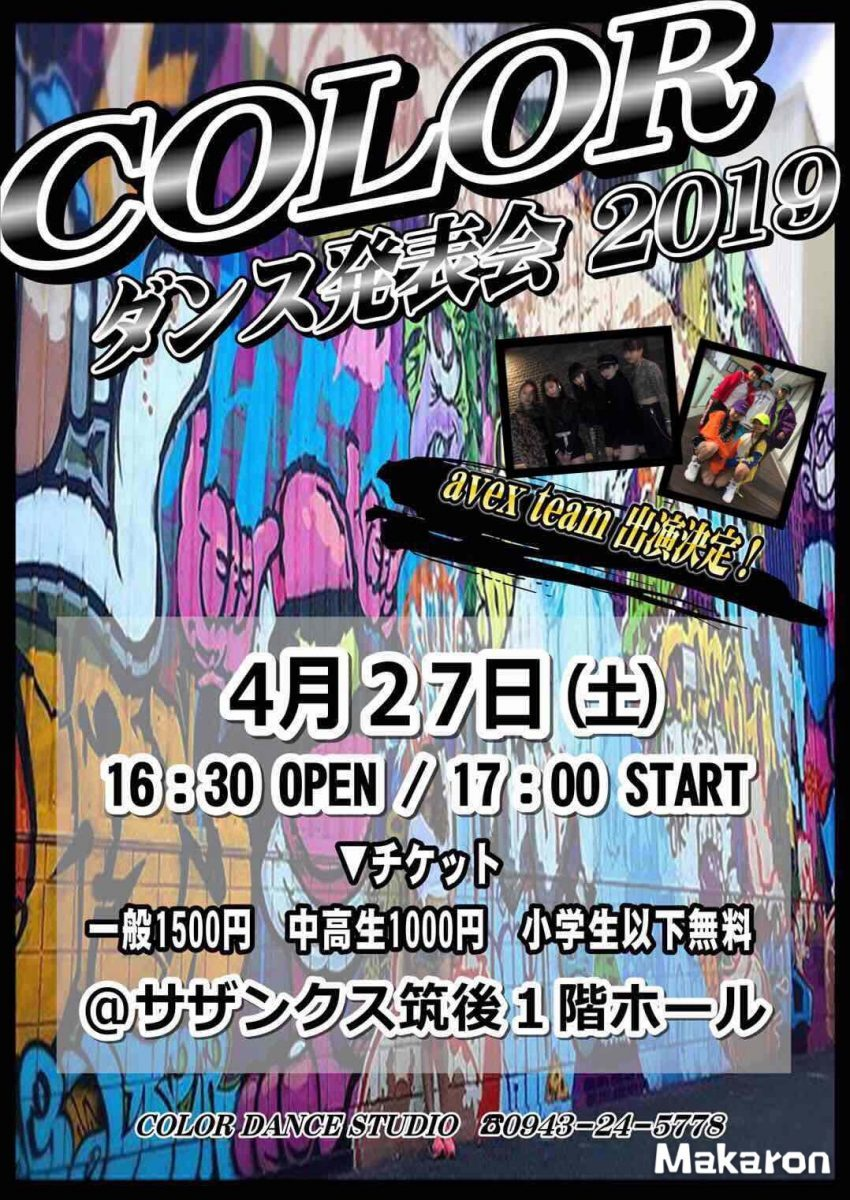COLORダンス発表会