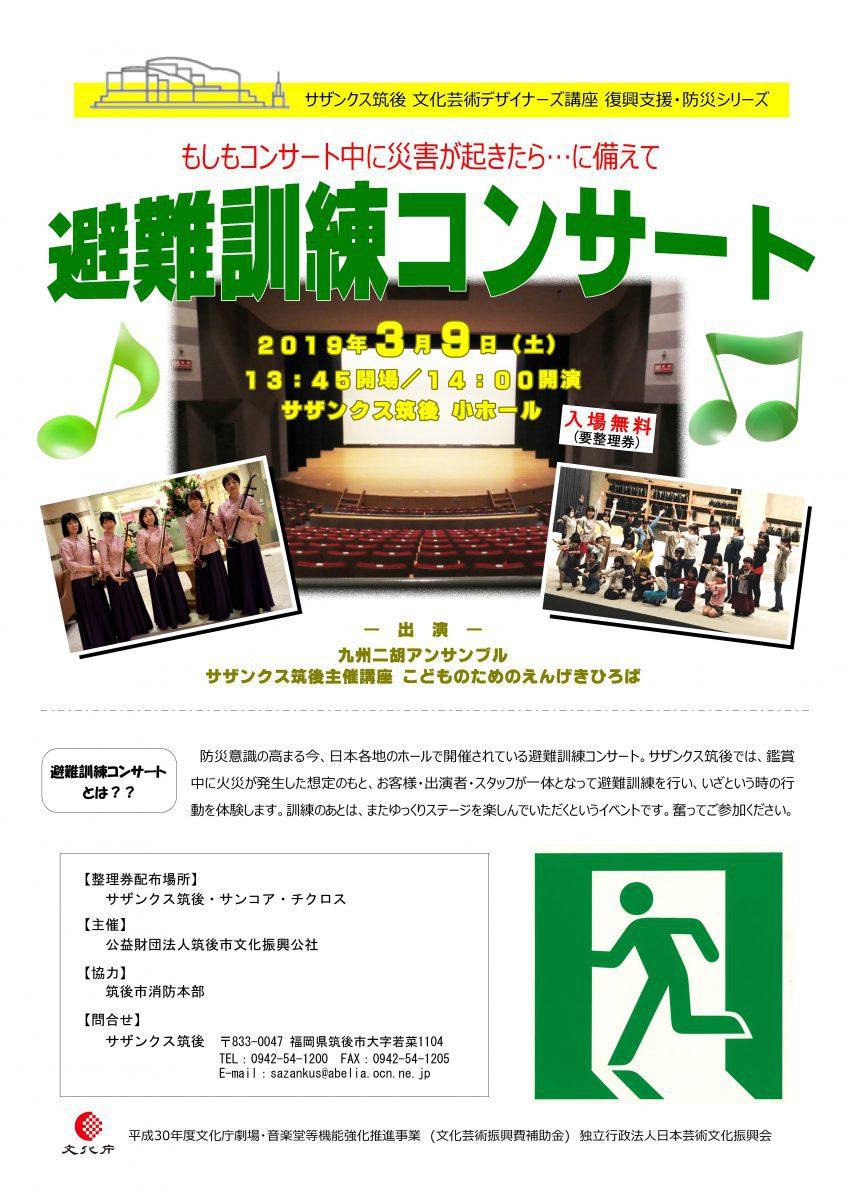 防災避難訓練コンサート