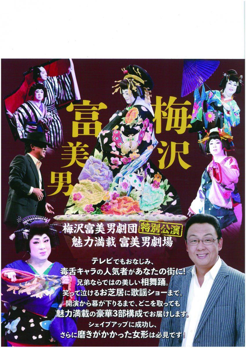 梅沢富美男劇団特別公演 | 公益財団法人筑後市文化振興公社 サザンクス筑後