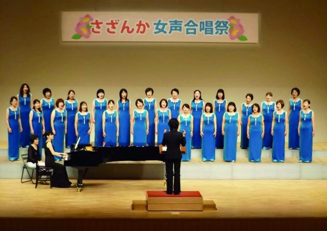 第4回 さざんか女声合唱祭