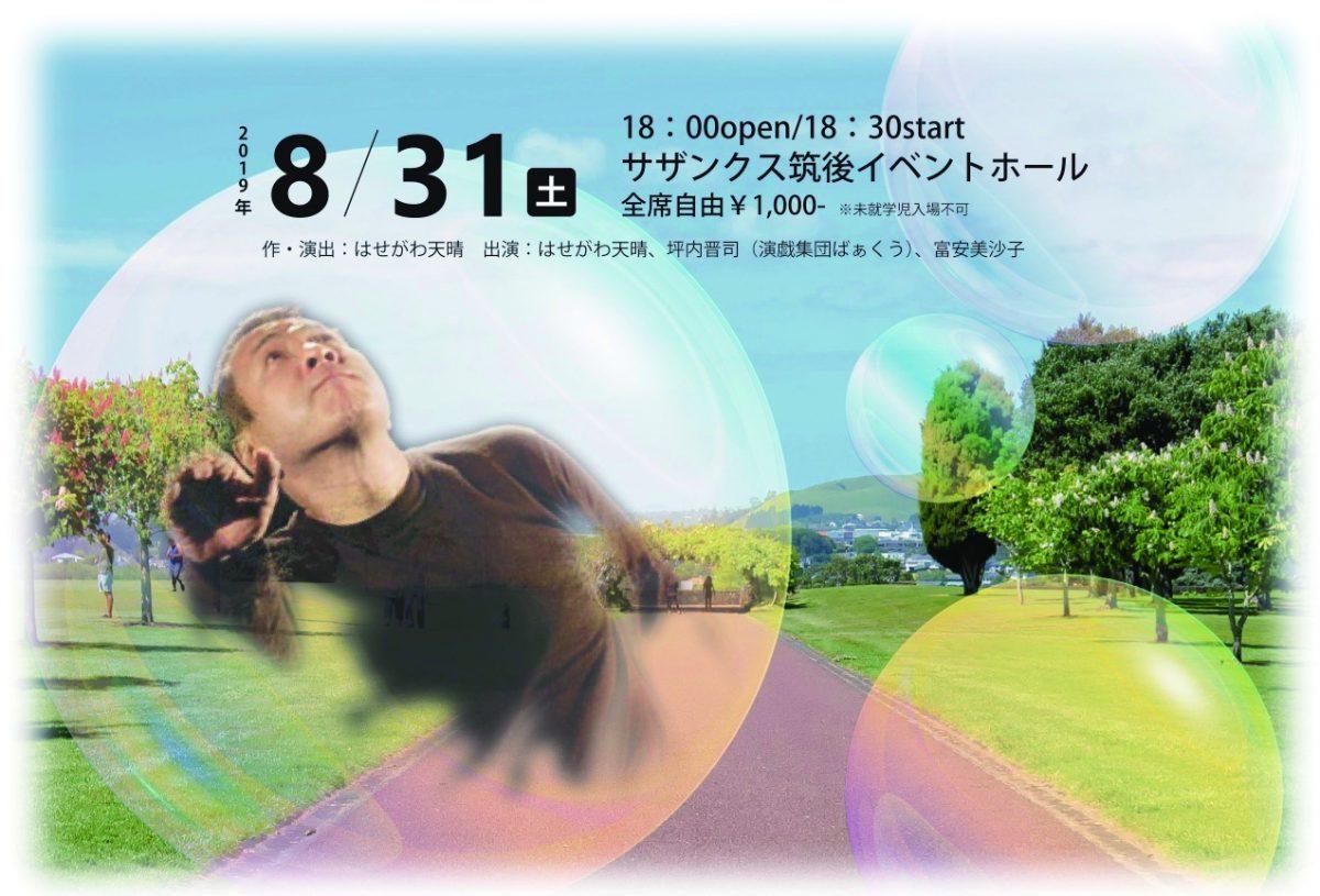 マイム・デビュー35周年公演「マイム☆シアター」