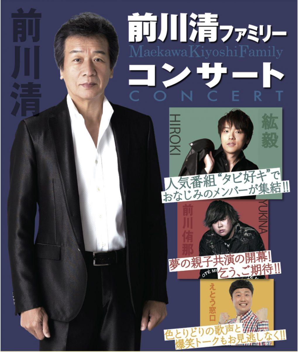 前川清ファミリーコンサート