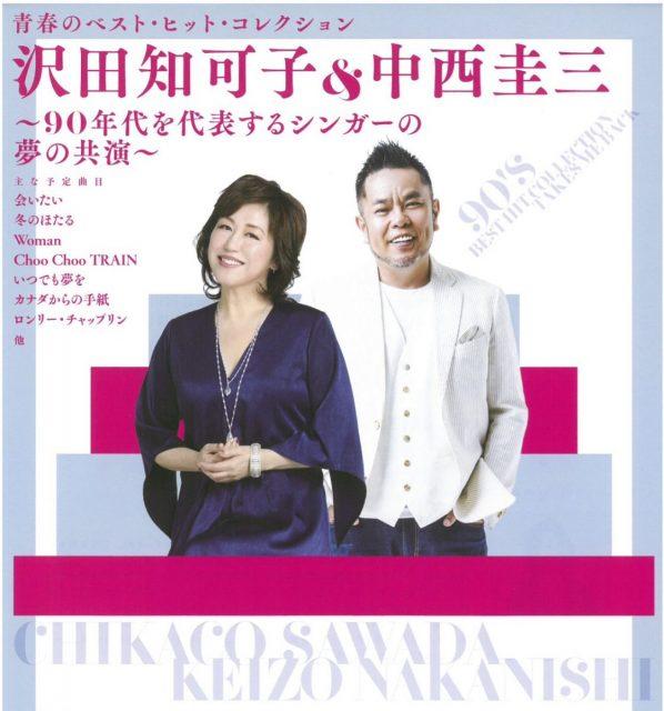 青春のベスト・ヒット・コレクション(沢田知可子&中西圭三)