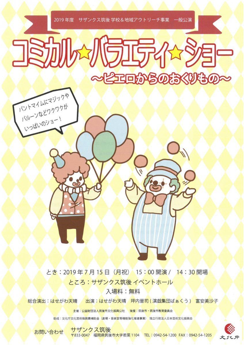コミカル☆バラエティ☆ショー
