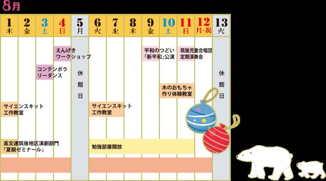 8月のカレンダー(前半)