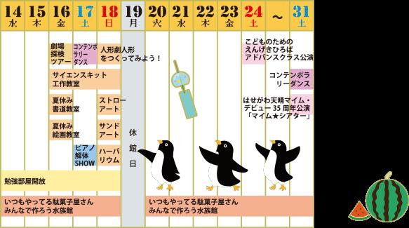 8月のカレンダー(後半)
