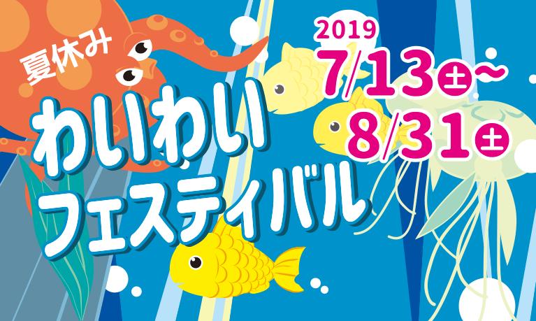 夏休みわいわいフェスティバル/2019/7/13(土)〜8/31(土)