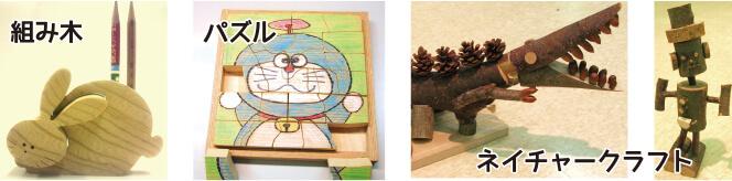 第14回 木のおもちゃ作り体験教室イメージ
