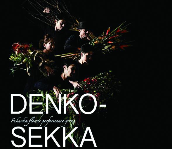 DENKO-SEKKA(伝巧節花)
