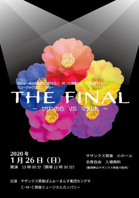 ミュージックレビューショー「THE FINAL〜サザンカ5 vs マダム5〜」