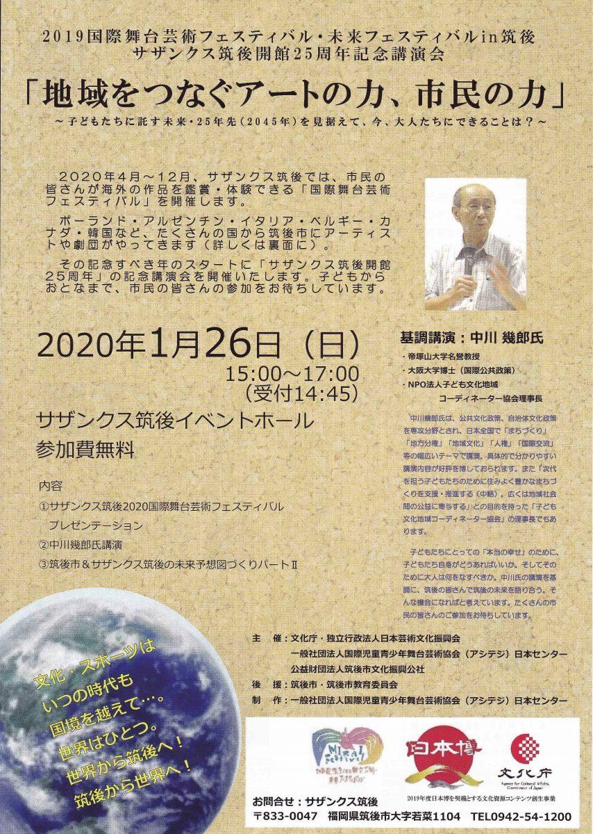 サザンクス筑後開館25周年記念講演会