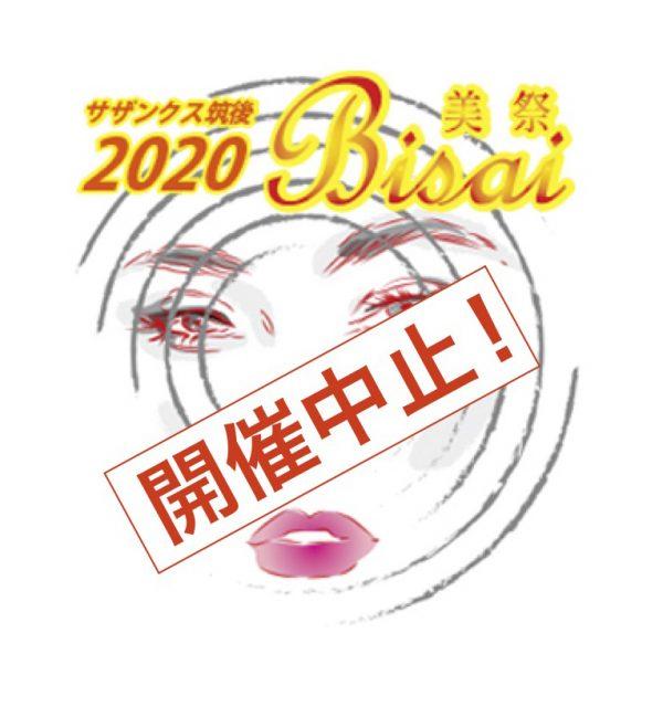 サザンクス筑後 Bisai(美祭)2020