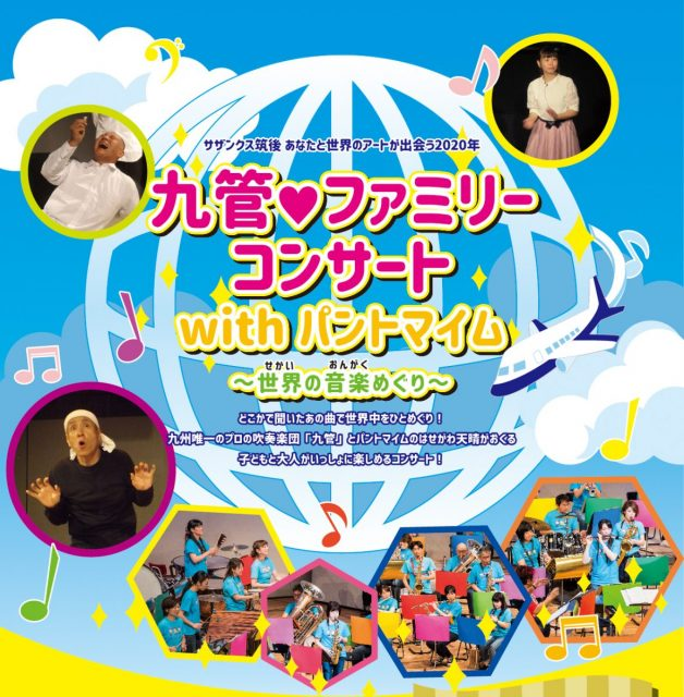 九管♡ファミリーコンサートwithパントマイム~世界の音楽めぐり~