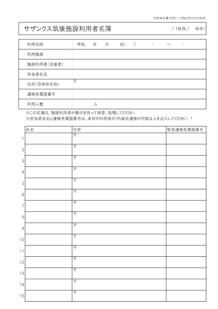 関係者名簿・利用者名簿1