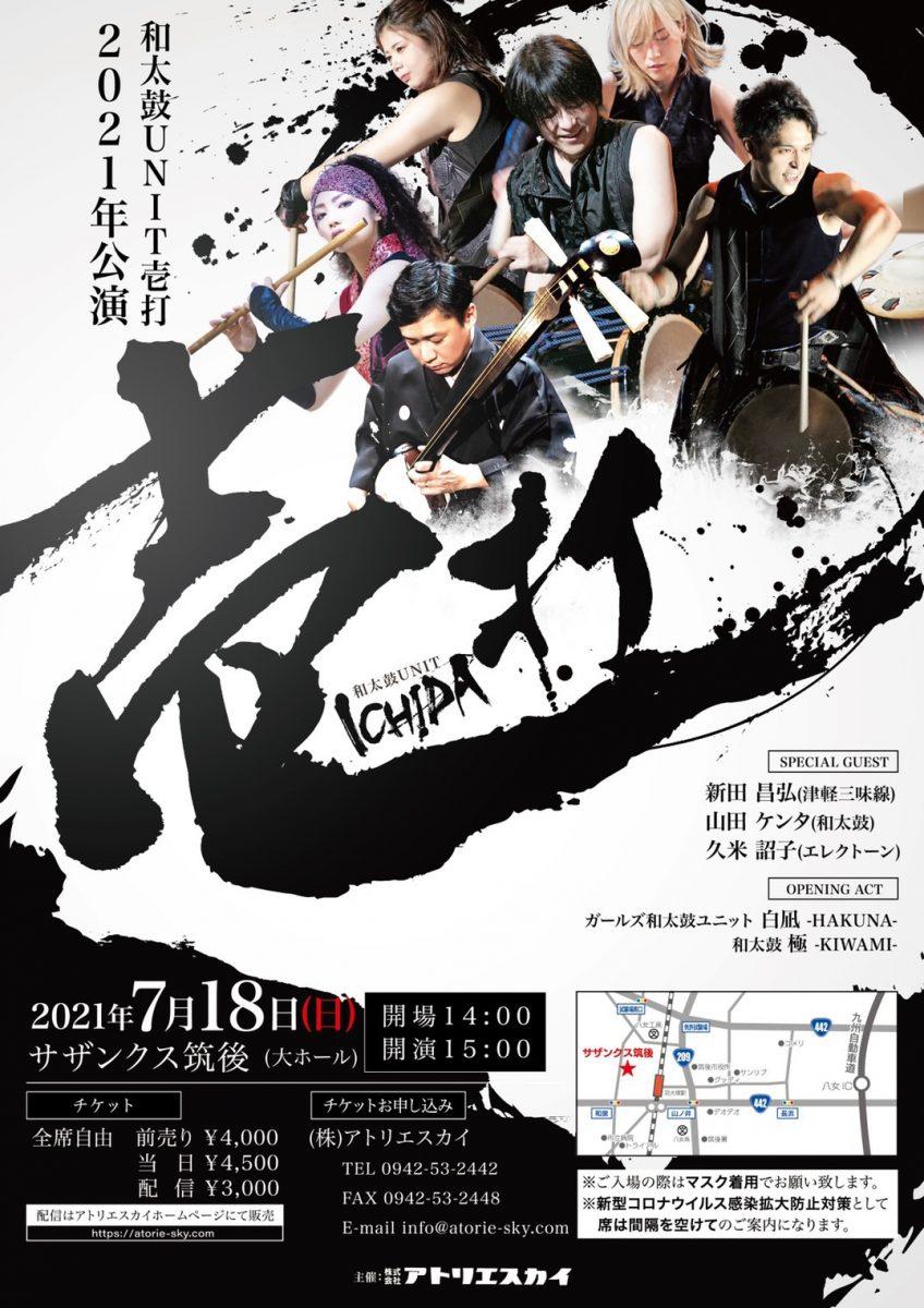 壱打LIVE2021
