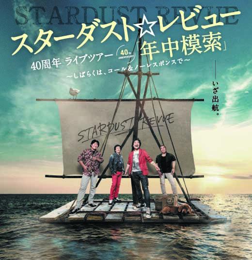スターダスト☆レビュー40周年ライブツアー『年中模索』〜しばらくは、コール&ノーレスポンスで〜