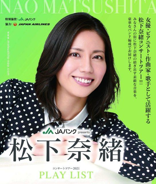 松下奈緒コンサートツアー2021 PLAY LIST